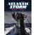 Atlantic Storm: Admiral's Edition
