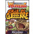 Ultimate Warriorz: Cris de Guerre